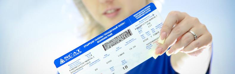 Ұшаққа билетті онлайн тапсырыс беру